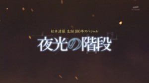 2009년 마쓰모토 세이초 탄생 100주년을 기념한 세이초 원작 드라마 이 방영되었다