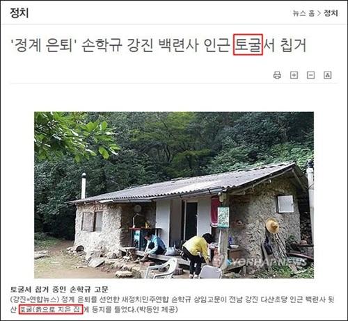 ▲ 기사 공급처는 다. 여기선 '토굴'을 '흙으로 지은 집'이라 풀이했다. 인터넷 화면 갈무리