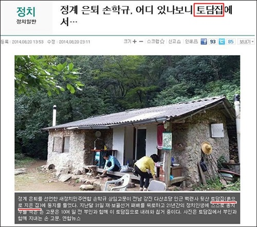 ▲ 의 관련 기사. '토굴' 대신 '토담집'이라 썼다.