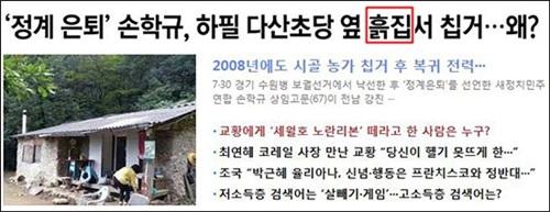 ▲ 의 관련 기사. 가장 먼저 제목과 기사를 '흙집'으로 고쳤다.