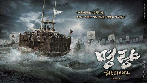 ▲ 김한민 감독, 영화 포스터.