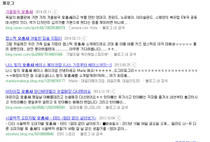 포털사이트 네이버의 '오총사' 검색 결과