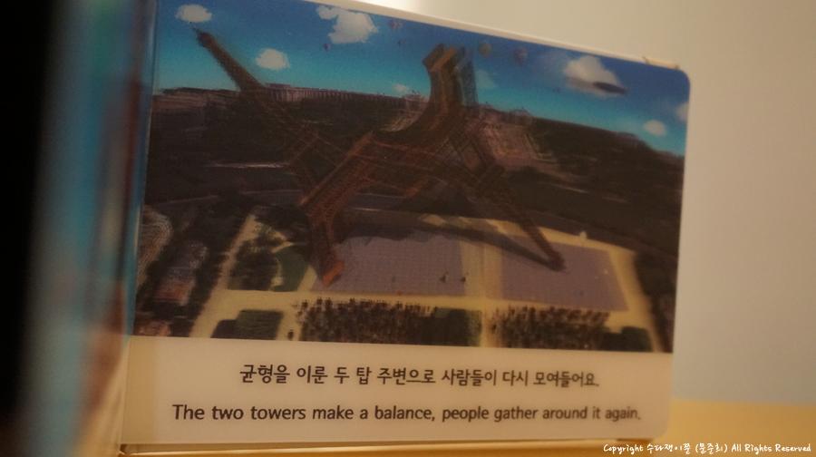 """세계 최초 렌티큘러 동화 """"에펠과 레피"""" 작가, 이수철 인터뷰"""