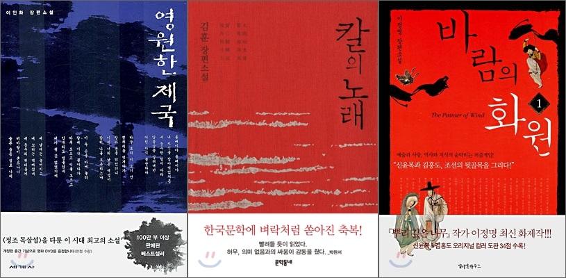 """""""명량"""" 능가하는 """"한국형 팩션 소설"""" Top 10"""