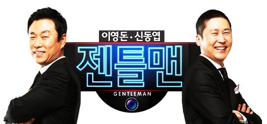 채널 A의 비슷한 프로그램 '젠틀맨'.