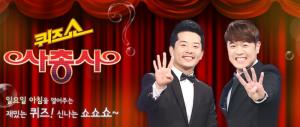KBS2 아침 프로그램 제목 '퀴즈쇼 사총사'
