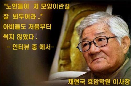 채현국 효암학원 이사장