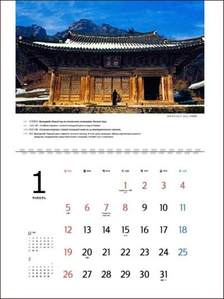 ▲ 세상에서 하나뿐인 달력 2014. ⓒ 지구촌동포연대(KIN)