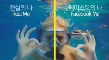 페이스북으로 모두를 속인 여대생의 이야기