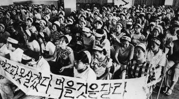 1979년 8월 11일, 한 여공의 죽음