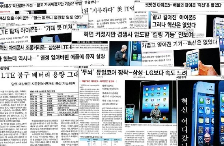 애플 신제품 발표: 한국 언론 4가지 시나리오