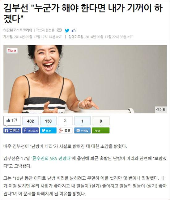 """▲ """"누군가 해야 한다면 기꺼이 내가 하겠다""""고 한 배우 김부선. ⓒ"""