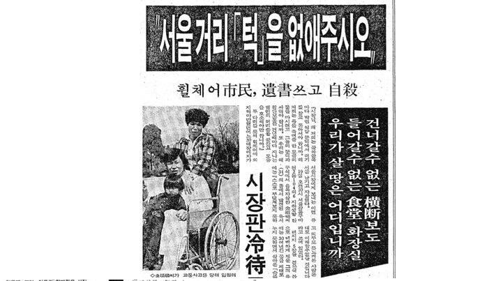 """장애계의 전태일 김순석 열사 """"서울 시장님 도로 턱을 없애 주시오."""""""