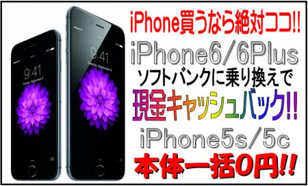 한 휴대폰 판매점의 아이폰 판매 광고. 현금 캐쉬백과 할부원금 0원 등의 조건을 내걸고 아이폰을 판매하고 있다.