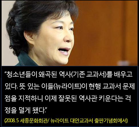 박근혜_뉴라이트
