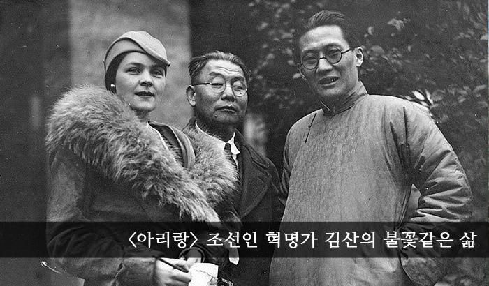 """우리가 몰랐던 혁명가 """"아리랑"""" 김산"""