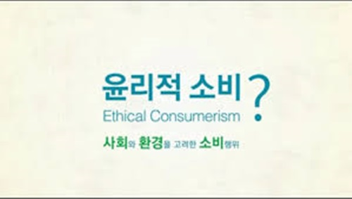 놓치지 말아야 할 비즈니스 트렌드, 윤리적 소비