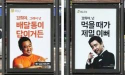 (이미지) 배달통, 배달의 민족 패러디 광고 대인기