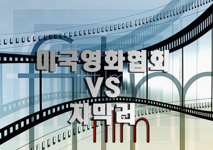 번역작가의 눈으로 본 자막 제작자 고소