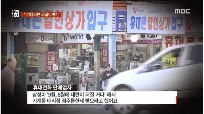 삼성, 단통법 직전 재고를 대리점에 떠넘겼다