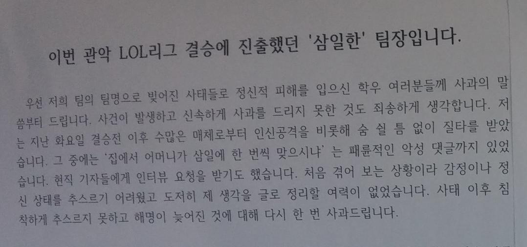 """서울대 """"삼일한"""" 팀 사과문 요약"""