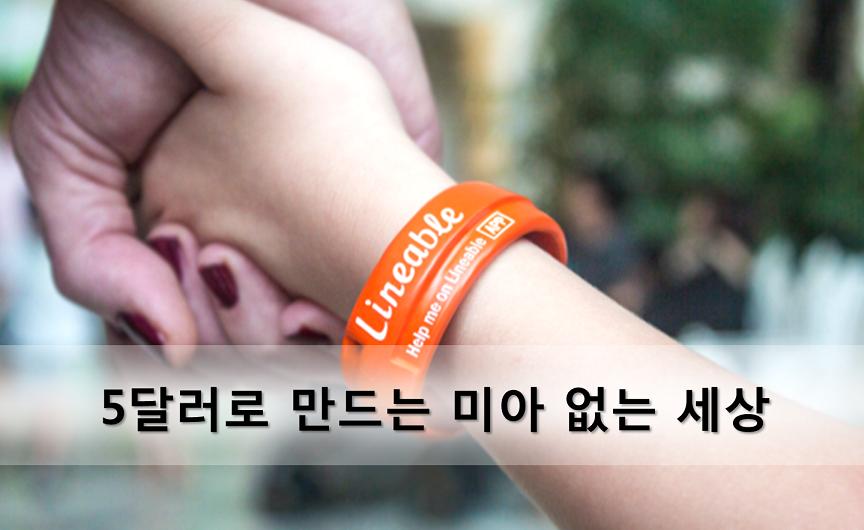 세계가 주목한 5달러 미아방지 팔찌 제작자 인터뷰
