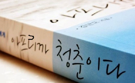"10cm 신곡 ""아프리카 청춘이다"" 공개"