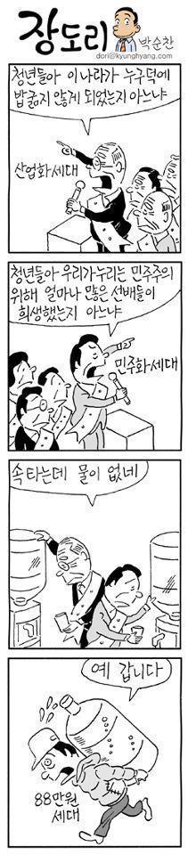 박순찬 작가님의 일침.