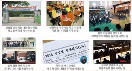 ▲ 사교육 걱정 없는 세상의 '경쟁없는 학교교육 만들기 캠페인' 동영상 중에서