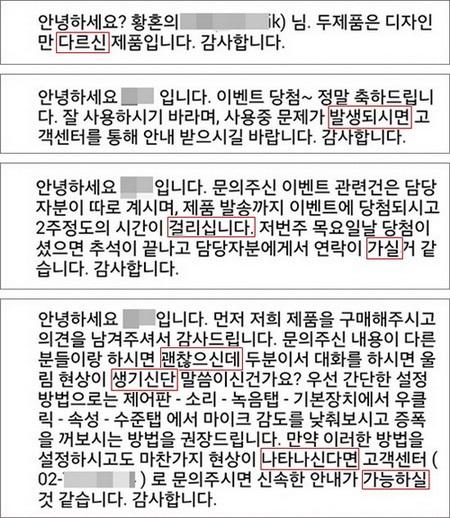 ▲ 인터넷 쇼핑몰에서 확인한 '괴상한 높임말'