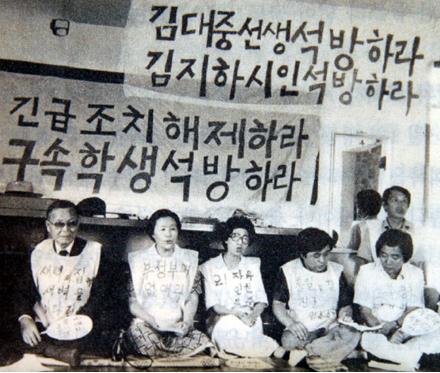 고 김대중 대통령의 석방을 요구하는 공덕귀 여사