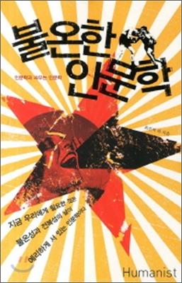 불온한_인문학