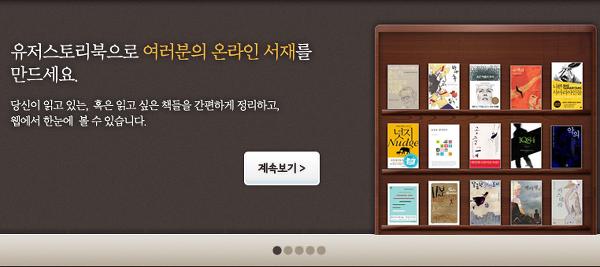 온라인 서재 서비스, 유저스토리북 (http://userstorybook.net )