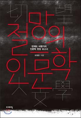 절망의_인문학
