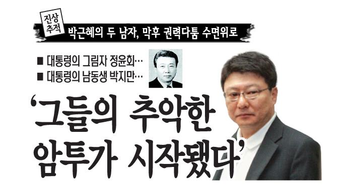 정윤회 파동 5대 체크포인트