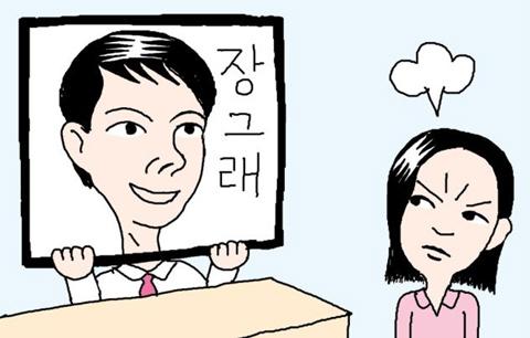 조선일보의 정체불명 일러스트(...) 출처: 조선일보
