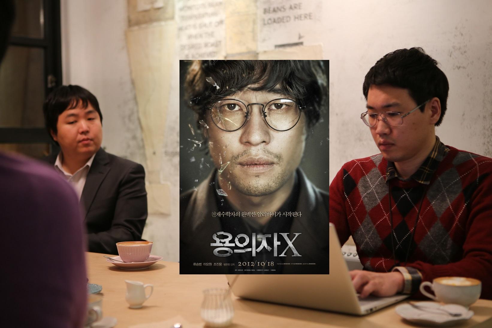 박영호 팀장(좌) / 용의자 X / 리승환(우)