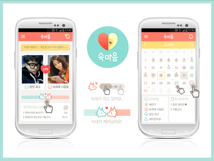 A-camp 4기때 만들었던 커플릿의 전신, '속마음' 앱