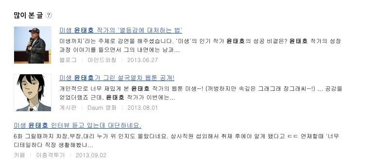 ReBirth노트_성과_윤태호_–_Daum_통합_검색