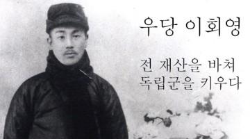 독립운동의 요람, 신흥무관학교를 설립한 이회영의 삶