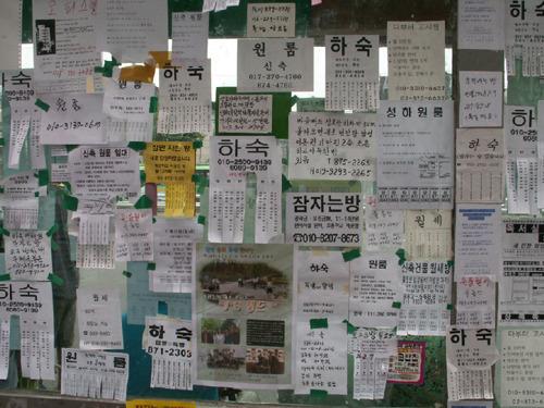신림동 고시촌의 풍경. (출처)