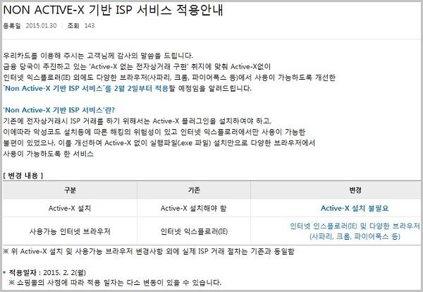 (우리카드 공지사항 링크: NON ACTIVE-X 기반 ISP 서비스 적용안내)