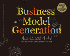 비지니스모델의-탄생