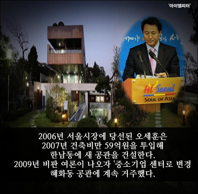 오세훈한남동서울시장공관1
