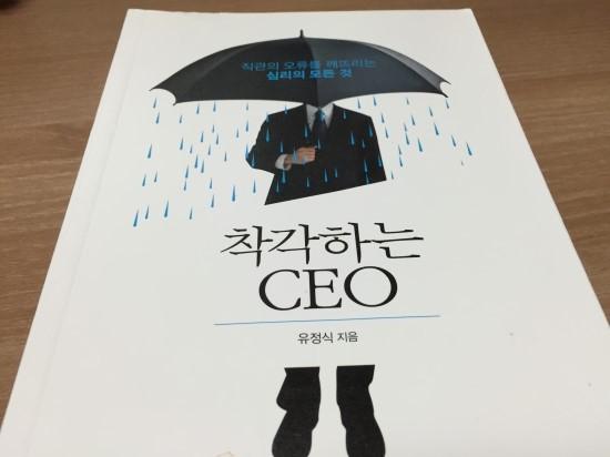 착각하는 CEO