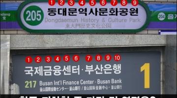 부산은행이 '가장 긴 역명'을 갖게 된 사연