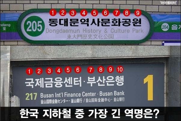한국지하철중가장긴역명은1