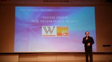 공훈의 위키트리 대표 강의 번역문
