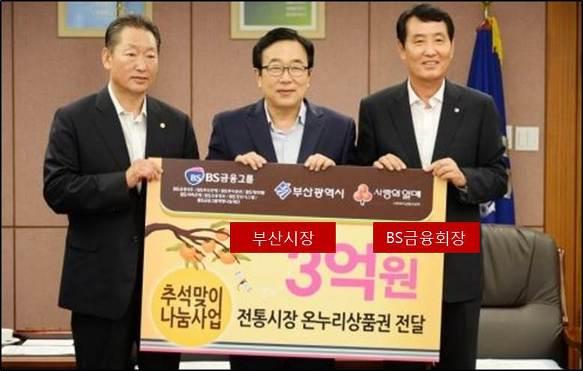 사진 출처: 부산은행