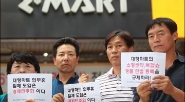 서울고법, 영업시간 제한 등 처분 취소 소송 판결 논란